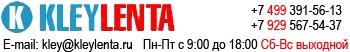 КлейЛента (kleylenta.ru)